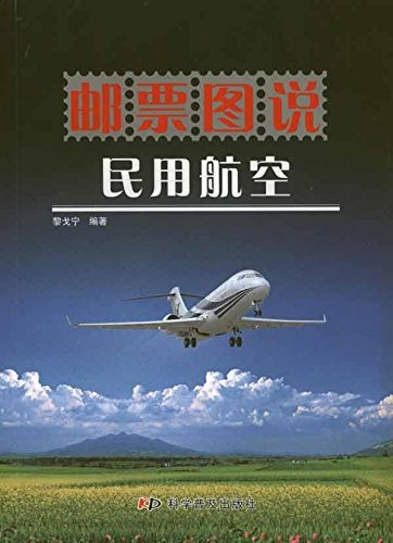 The stamps Figure said civil aviation-k series - stamps Figure(Chinese Edition): LI GE NING BIAN ...