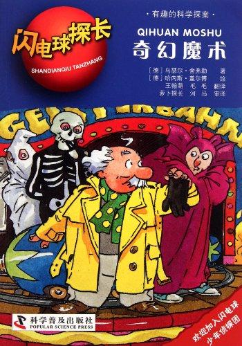 Wonderful Magic - Lightning scout long -7(Chinese Edition): WU SE ER. SHE FU LE