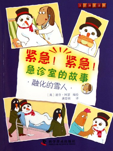 Melting Snowman (Urgency Emergency) (Chinese Edition): a se