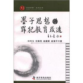 9787110075906: The Learning ink Yuxin series: Mohism education and reform of offenders.(Chinese Edition)