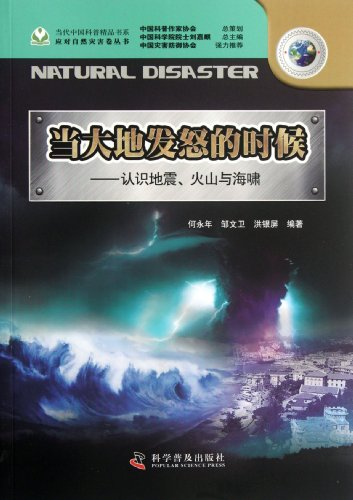 The time when the earth angry - Department of Chinese contemporary science boutique book volumes ...