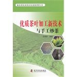 9787110076750: High-quality tea processing technology and hand-fried tea
