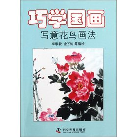 9787110076934: Qiao learn Chinese painting: freehand bird(Chinese Edition)