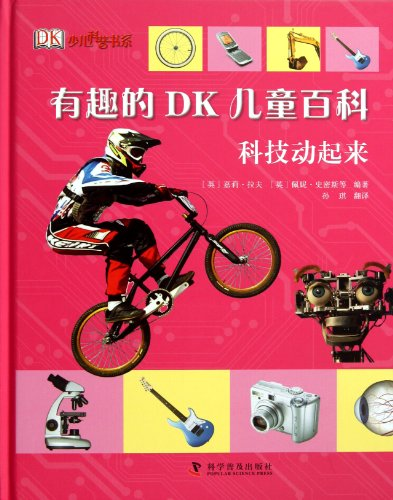 9787110078518: Dk First Reference Series:How Things Work Encyclopedia(Hardcover) (Chinese Edition)