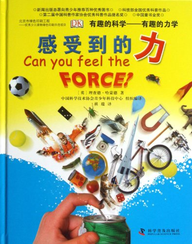 9787110082225: Can you feel the force? (Chinese Edition)