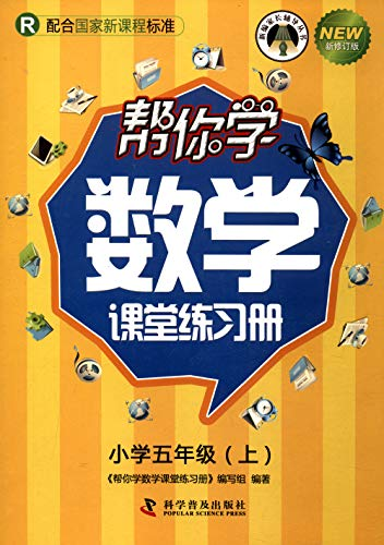 9787110086872: Help you learn the mathematics classroom workbooks fifth grade (Beijing edition)(Chinese Edition)