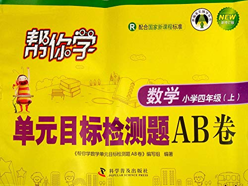 Help you learn math unit volume target detection title AB (fourth grade on) PEP 1-1(Chinese Edition...