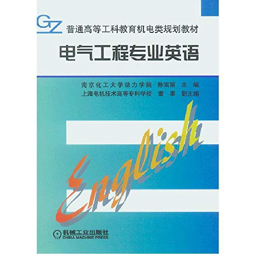 Electrical Engineering English - ordinary high mechanical and electrical engineering education ...
