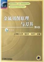 Principles and metal cutting tool ( fourth: LU JIAN ZHONG