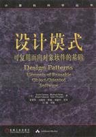 9787111075752 Design Patterns Elements Of Reusable Object Oriented Software Foundation Chinese Edition Abebooks Ga Ma Li Ying Jun Erich Gamma 7111075757