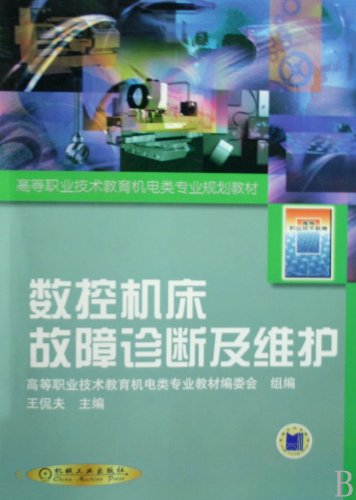 9787111076056: Fault Diagnosis and Maintenance of CNC Machine (Chinese Edition)