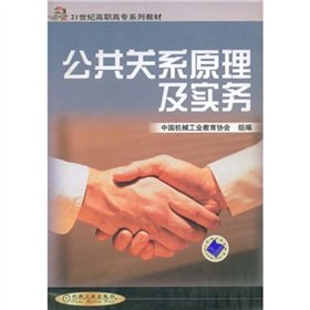 Books 9787111084167 Genuine Principles and Practice of Public Relations(Chinese Edition): BEN SHE