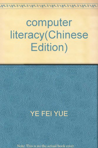 computer literacy(Chinese Edition): YE FEI YUE