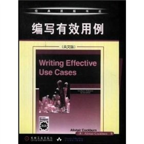 9787111105374: Writing effective use cases (English version)(Chinese Edition)