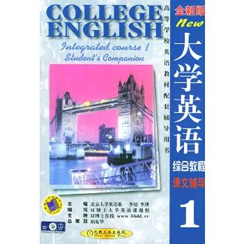 The Higher College English Integrated the tutorial: BIAN JI .