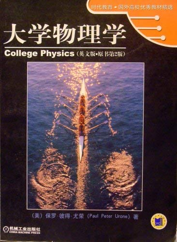 9787111110675: College Physics, 2nd Ed.