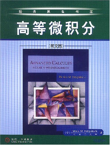 9787111119173: Classic the original stacks: Advanced Calculus (English version)(Chinese Edition)