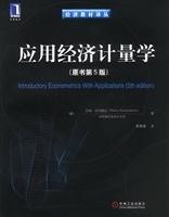Translations economic textbooks: Applied Econometrics (the original version 5)(Chinese Edition): ...