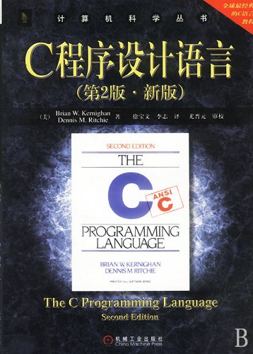 9787111128069: The C Programming Language (the revised second edition) (Chinese Edition)