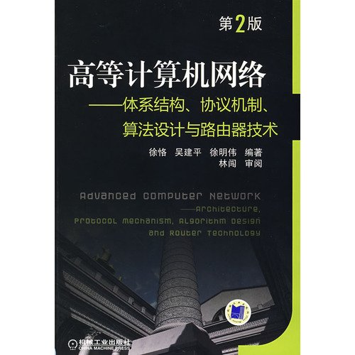 9787111129257: advanced computer networks: architecture. protocol mechanism. algorithm design and router technology(Chinese Edition)