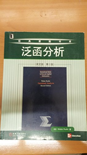9787111134152: Functional Analysis (English version) (2nd Edition)(Chinese Edition)