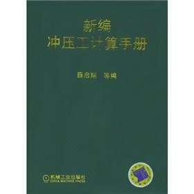 9787111134817: New Press Engineering Calculation Manual