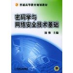 cryptography and network security technology based(Chinese Edition): TANG WEI