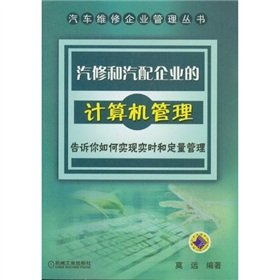 9787111137580: Auto repair and auto parts enterprises Computer Management: to tell you how to achieve real-time and quantitative management [Paperback](Chinese Edition)