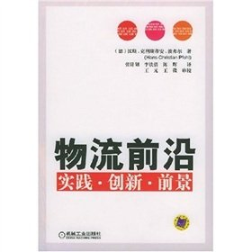 Logistics frontier: practical. innovation. vision(Chinese Edition): BO FU ER (Pfohl Hans-Christian)