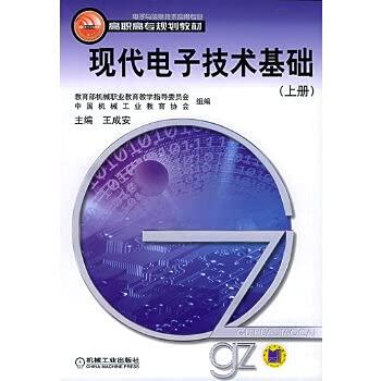 Genuine) modern electronic technology base (Vol.1) -: WANG CHENG AN
