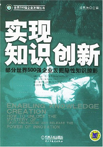 Knowledge Innovation - some of the world's: MEI ) QIAO