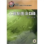 9787111162537: Engineering Drawing and CAD (Chinese Edition)