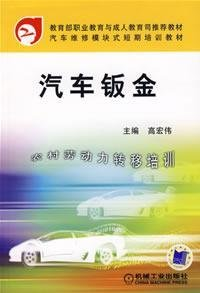 9787111163299: short-term vehicle maintenance modular training materials: automotive sheet metal