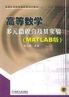 9787111163343: Multivariate calculus and advanced mathematics test (MATLAB version)(Chinese Edition)