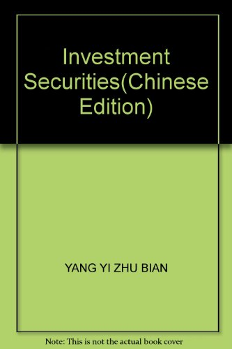 Investment Securities(Chinese Edition): YANG YI ZHU BIAN