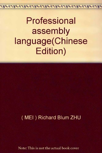Professional assembly language(Chinese