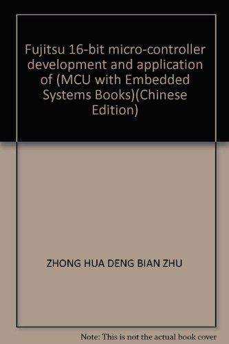 9787111179108: Fujitsu 16-bit micro-controller development and application of (MCU with Embedded Systems Books)
