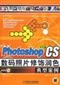 Photoshop CS digital photo retouching retouching typical case(Chinese Edition): SUN JIAO. LI MING ...