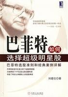 How to choose a superstar Warren Buffett: LIU JIAN WEI