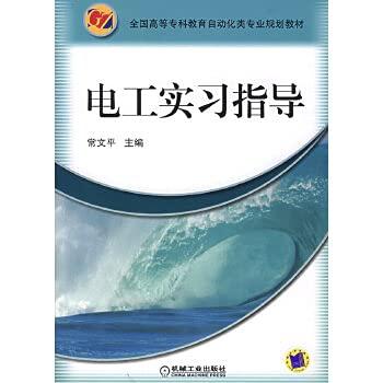 Electrical Engineering Practice guidance(Chinese Edition): ZHU BIAN CHANG WEN PING