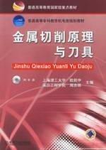Books 9787111184874 Genuine Principles and metal cutting: LU JIAN ZHONG