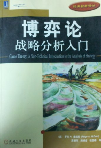 9787111186441: Game Theory(Chinese Edition)