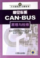 9787111187059: common principle of cars with CAN-BUS maintenance (vehicle maintenance mechanics self-study series)