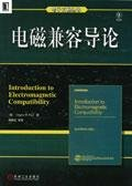 EMC Introduction(Chinese Edition): MEI) BAO LUO (Paul C.R.) WEN YING HONG DENG YI