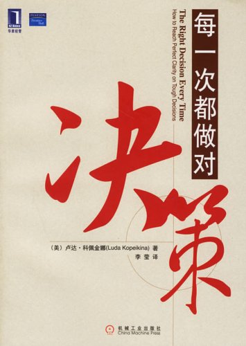 The right decision every time(Chinese Edition): MEI) LU DA KE PEI JIN NA ZHU