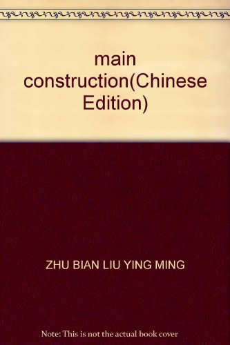 main construction(Chinese Edition): ZHU BIAN LIU YING MING