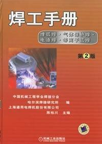 Welder manual submerged arc. gas shielded arc: CHEN YU CHUAN