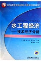 The 9.787.111.198.628 water engineering economic - technical: WANG YONG KANG