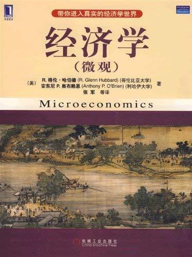Economics (micro)(Chinese Edition): MEI)HA BO DE AO BU LAI EN ZHANG JUN DENG YI