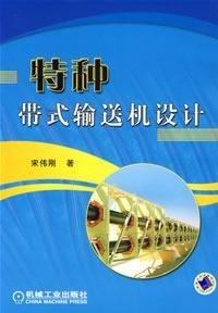 9787111208150: special belt conveyor design